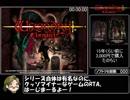Wizardry Chronicle RTA 3時間58分59秒 Part1/4