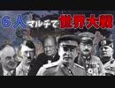 【HoI4】マルチで世界大戦『第二話 誠に遺憾である』【6人実況】