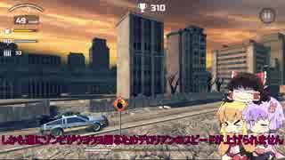 [Zombie Derby 2] ゆかりさんがゾンビ世界で全力運転 [VOICEROID+ゆっくり実況]