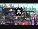 【Splatoon2】腕前ゴミィのゆかりイカsecond_part3【結月ゆかり実況】