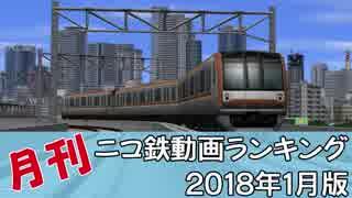 【A列車で行こう】月刊ニコ鉄動画ランキング2018年1月版