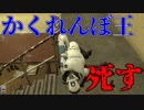 【GMod】仲の良すぎるかくれんぼ【prophunt】 thumbnail