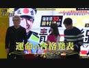 【ライバロリ】ロンブー淳の青学合格発表を鑑賞【ポケモンUSUN】