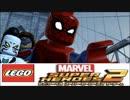【二人実況】集えヒーロー達よ!レゴ®マーベル スーパーヒーローズ2 ザ・ゲーム part3