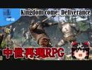 究極の中世再現RPG Kingdom come:Deliverance【Steamひみつ探偵団12】