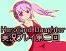 レベル1でもがんばるぞい! Hero_and_Daughter実況プレイ第二回