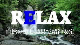 【精神安定BGM】ヒーリングサウンド+自然の癒し効果でリラックス!!【α波】