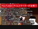 未来から来たタイムトラベラーがYouTubeに出現?【魔女のニュース】