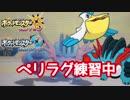 【ポケモンUSM】方向性を定めたいシングルレート #26 【ペリラグ】
