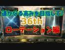 """【シャドウバース】RAGEファイナリストデッキでグラマス目指す!!""""36th"""""""