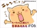 森永千才のradioclub.jp#06(あるある)