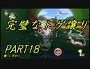 第94位:【マリオカート8DX】元日本代表が強さを求めて PART18