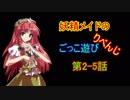 【東方卓遊戯】妖精メイドのごっこ遊びりべんじ 第2-5話【AR2E】