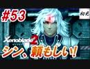 【ゼノブレイド2】実況#53 シン、頼もしい!