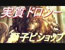 黄金卿のドロシー【シャドウバース】