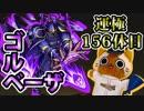 【モンスト実況】雷禅を使ってあげたかったゴルベーザ戦【運極156体目】