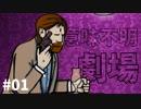 人類には早すぎるサイコパス劇場で謎解きゲーム #01【Cube Escape: Theatre】