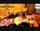 【Firewatch】実況 #4 フェンスの向こう