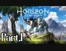 狩れ!この生ける大地と共に。【Horizon Zero Dawn】Part1