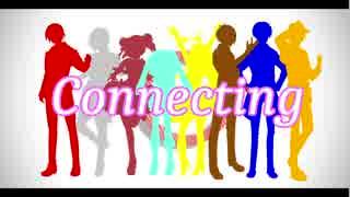 【男女8人で】Connecting 歌ってみた