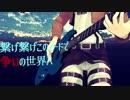【進撃のMMD】ジッタードール**