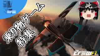 乗り物ゲーム特集【Steamひみつ探偵団13】