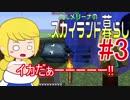 【ボイロ実況】カルメリーナとスカイランド暮らしPart03【Minecraft】