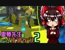 【ゆっくり実況】霊夢先生のスプラトゥーン2【Part24】