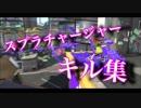 【Splatoon2】スプラチャージャーキル集!!#2【S+ガチマ】
