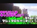 【Minecraft】ゆかりさんはキャンプがしたい Step3