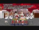 東方五遊対 第三章6話「正義執行!?夜戦バカはご乱心!?」後編