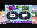 【ボイスロイド実況】ぷにレンジャーの100点満点冒険記!part8