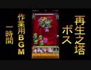 【作業用BGM1時間】再生之塔ボスBGM 台湾版モンスト  怪物弾珠 モンスト