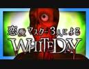 【難易度ハード】恋愛マスター3人がWHITEDAYをプレイ 06