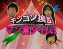 マンガ倉庫CM中毒になる動画