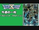 【WIXOSS】今週の一枚「スピリット・サルベージ」♯42