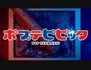 【GUMI & 狽音ウルシ】POP TEAM EPIC (Short ver.) 【カバー】