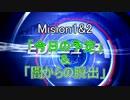【地球防衛軍5】東北のフェンサーINFで地球を防衛するpart1【M1・2】