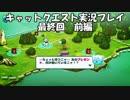 【switch版キャットクエスト実況】ネコの世界を救う旅 part27