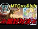 【開封大好き】マジックvsポケモンカード 開封対決【MTGvsポケカ】