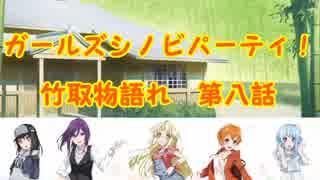 【ガールズシノビパーティ!】竹取物語れ