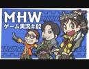 【実況】モンスターハンターワールド Part02【MHW】