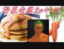 ~野菜帝国クッキング~ ニンジンホットケーキ