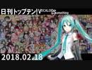 日刊トップテン!VOCALOID&something【日刊ぼかさん2018.02.18】