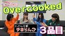 【Overcooked】仲間割れ注意!バタバタ料理ゲーム 3品目【緑...