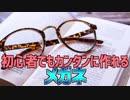 初心者でもカンタンに作れる 眼鏡