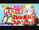 【S+15,24】あかりの敵前逃亡ガチマッチpart10【VOICEROID実況】