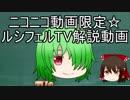 ルシフェル教授のニコニコ動画限定配信#01「あの動画と当チャンネルについて」