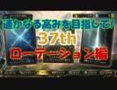 """【シャドウバース】RAGEファイナリストデッキでグラマス目指す!!""""37th"""""""