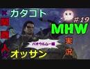 【MHW】スラアク使いとなったカタコト関西人《パオウルムー編》19